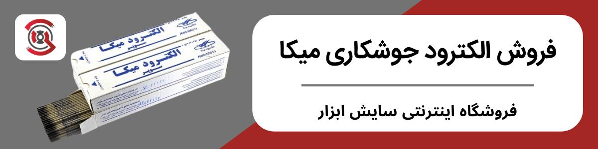 الکترود جوشکاری میکا