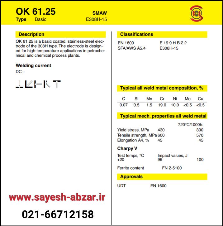 الکترود ایساب OK 61.25