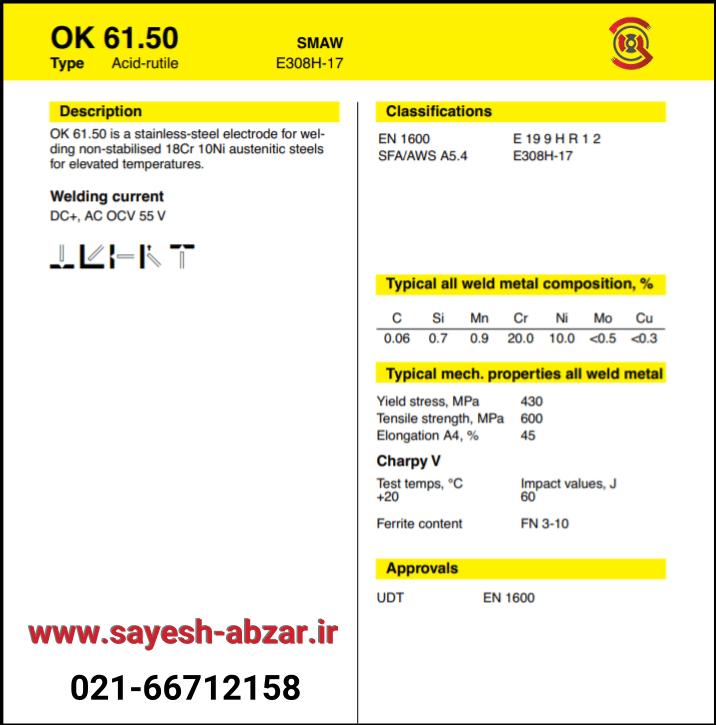 الکترود ایساب OK 61.50