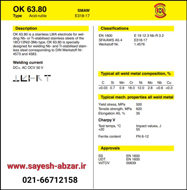 الکترود ایساب OK 63.80