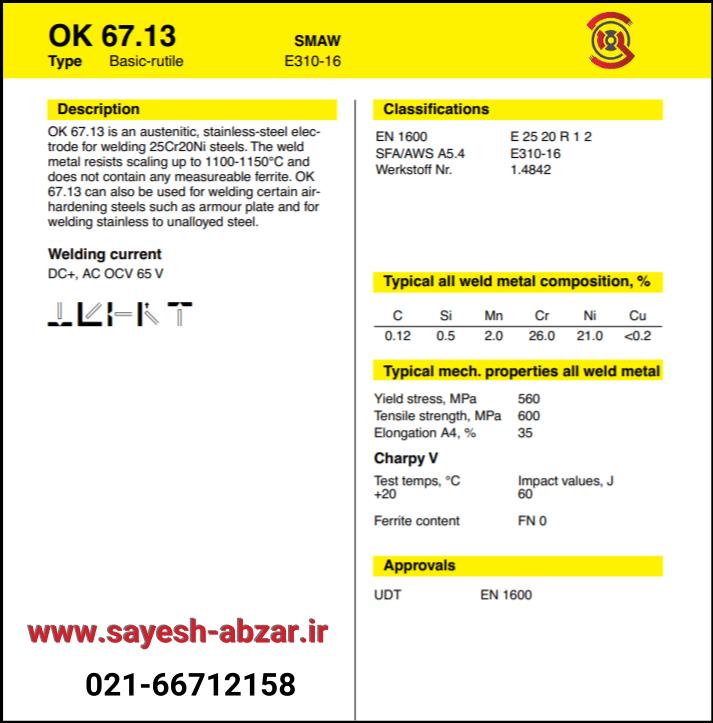 الکترود ایساب OK 67.13