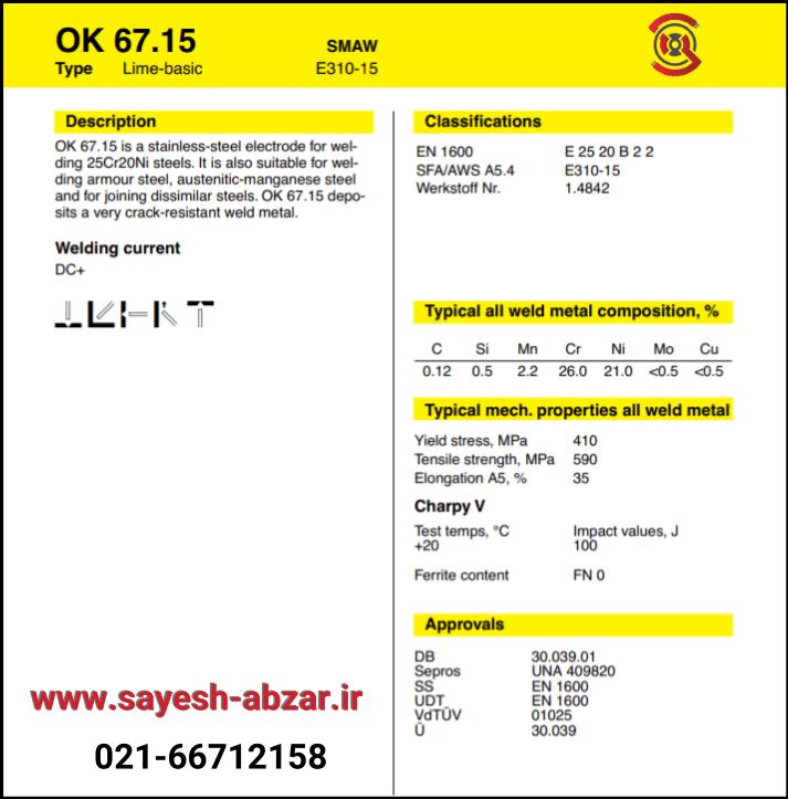 الکترود ایساب OK 67.15