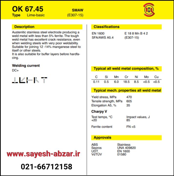 الکترود ایساب OK 67.45
