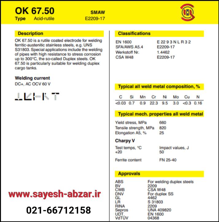 الکترود ایساب OK 67.50