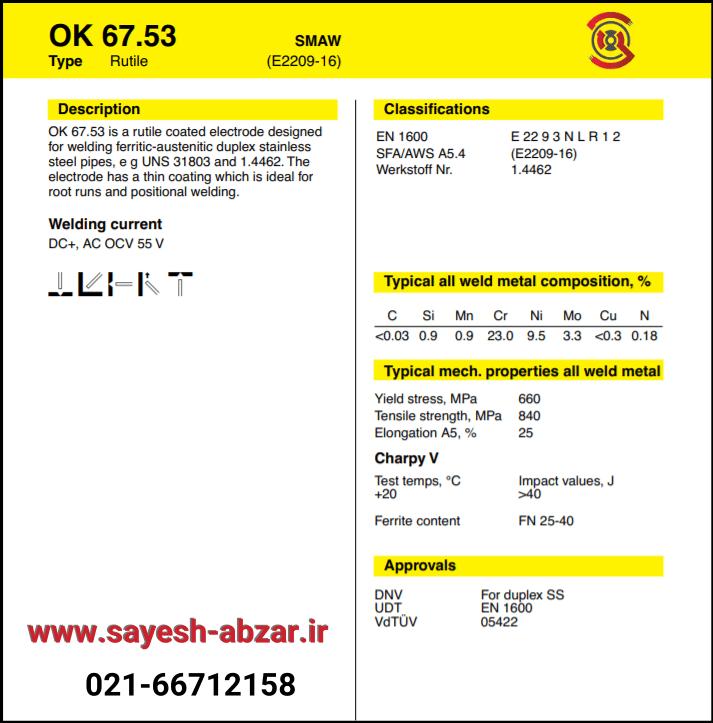 الکترود ایساب OK 67.53