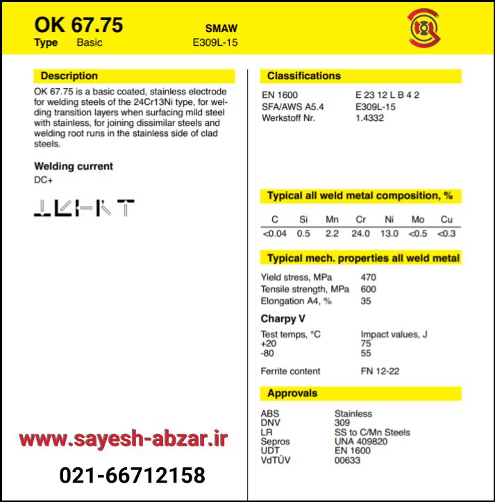 الکترود ایساب OK 67.75