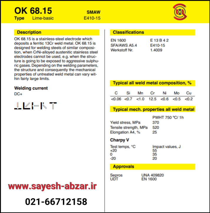 الکترود ایساب OK 68.15