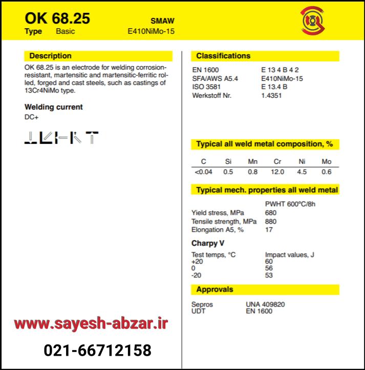 الکترود ایساب OK 68.25