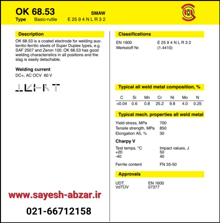 الکترود ایساب OK 68.53