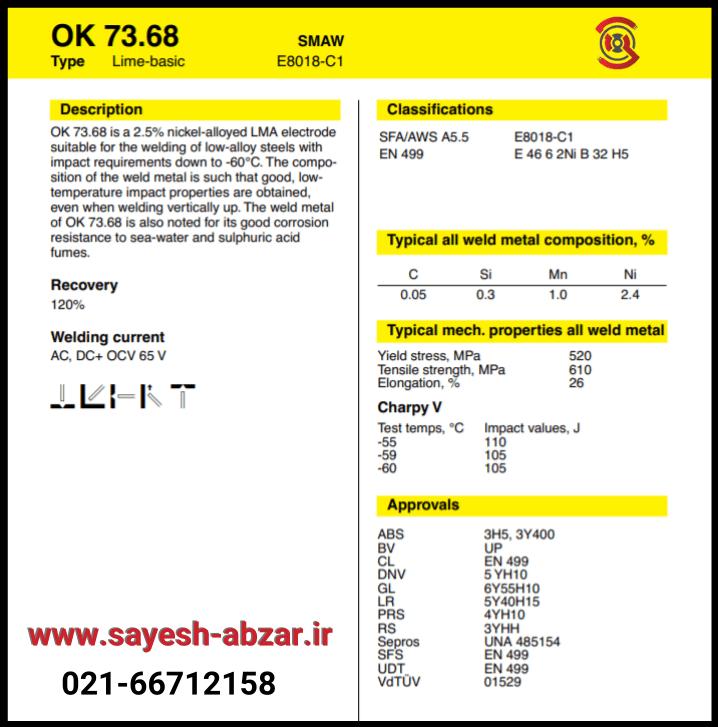 الکترود ایساب OK 73.68